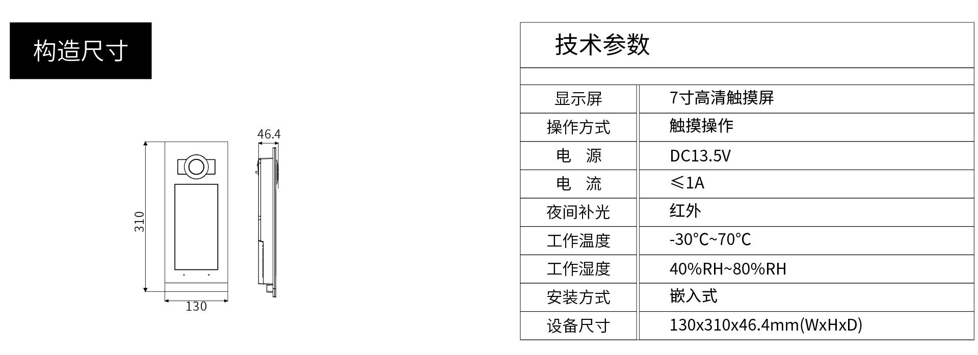 K7门口机参数.jpg
