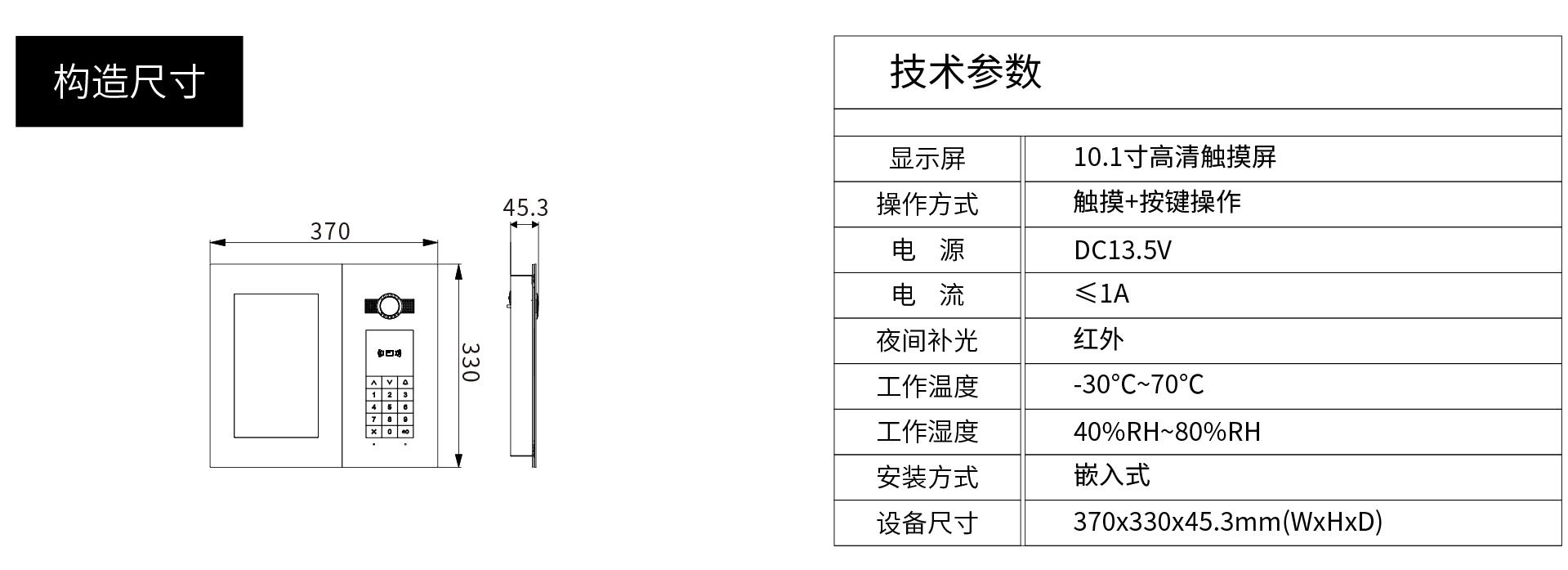 K10门口机参数.jpg